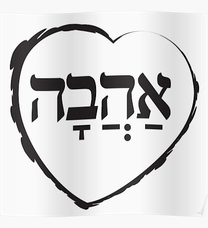 The Hebrew Set: AHAVA (=Love) - Dark Poster