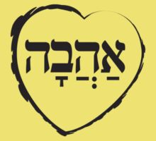 The Hebrew Set: AHAVA (=Love) - Dark Baby Tee