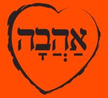 The Hebrew Set: AHAVA (=Love) - Dark Kids Tee