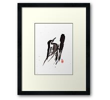 Nut Hatch Sumi-e Framed Print