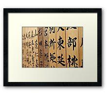 Japanese Calligraphy 2 Framed Print