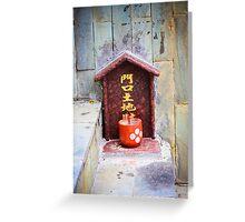 Hong Kong Street Shrine Greeting Card