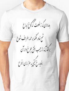 Farsi Poem  T-Shirt