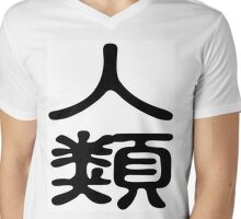 Chinese - humankind Mens V-Neck T-Shirt