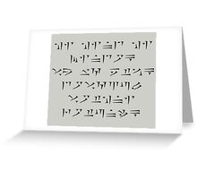 Dovahzul Greeting Card