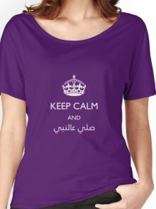 keep calm and صلي عالنبي Women's Relaxed Fit T-Shirt