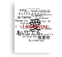 Aishiteru. Je t'aime. I love you. Canvas Print