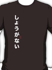 Shoganai T-Shirt