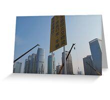 Shenzhen construction, China Greeting Card