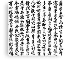 Chinese text Canvas Print