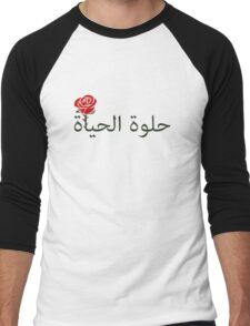 الحياة حلوة LIFE IS BEAUTIFUL Men's Baseball ¾ T-Shirt