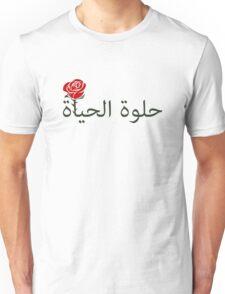 الحياة حلوة LIFE IS BEAUTIFUL Unisex T-Shirt
