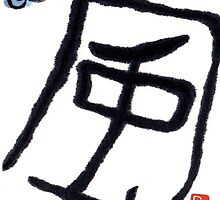 The Kanji Series- Wind by dosankodebbie