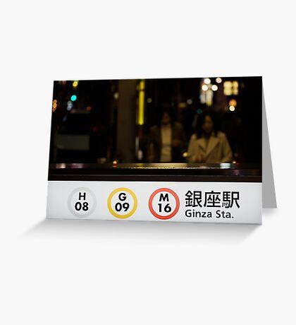 Ginza Subway Entrance Greeting Card