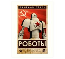 РОБОТЫ - Comrades of Steel Art Print