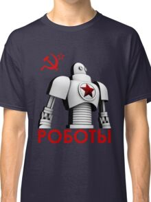 РОБОТЫ - Comrades of Steel, Version 1A.1 Classic T-Shirt