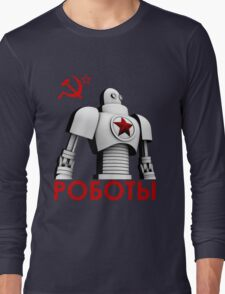РОБОТЫ - Comrades of Steel, Version 1A.1 Long Sleeve T-Shirt