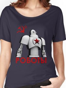 РОБОТЫ - Comrades of Steel, Version 1A.1 Women's Relaxed Fit T-Shirt