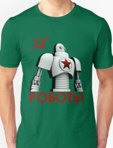 РОБОТЫ - Comrades of Steel, Version 1A.1 T-Shirt