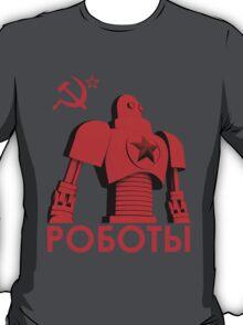 РОБОТЫ - Comrades of Steel, Version 1C.1 T-Shirt