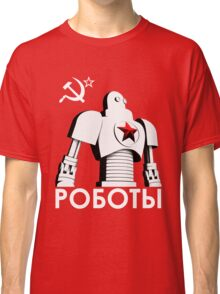 РОБОТЫ - Comrades of Steel, Version 1B.1 Classic T-Shirt