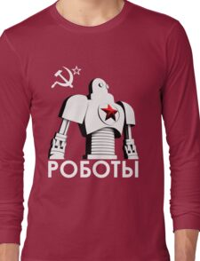 РОБОТЫ - Comrades of Steel, Version 1B.1 Long Sleeve T-Shirt