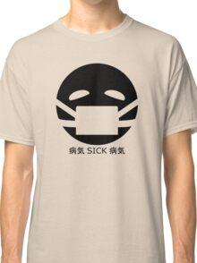 SICK EMOJI 病気 Classic T-Shirt