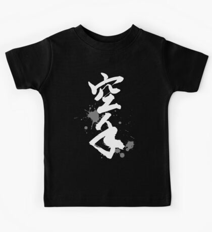 Karate White Calligraphy Kids Tee