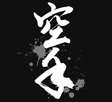 Karate White Calligraphy Unisex T-Shirt