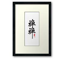 ZenZen Framed Print