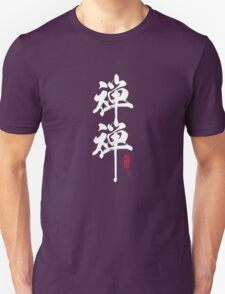 ZenZen (white) Unisex T-Shirt
