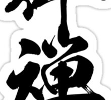 ZenZen (black) Sticker
