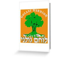 Golani Warrior for Dark Colors Greeting Card