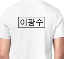 Running Man Lee Kwangsoo Nametag Unisex T-Shirt