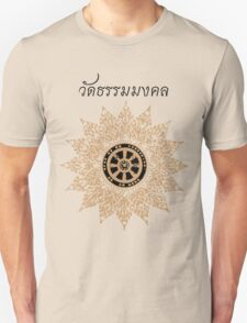 Dhammamongkol Temple Star T-Shirt