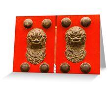 The Forbidden City - Series A - Doors & Windows 4 Greeting Card