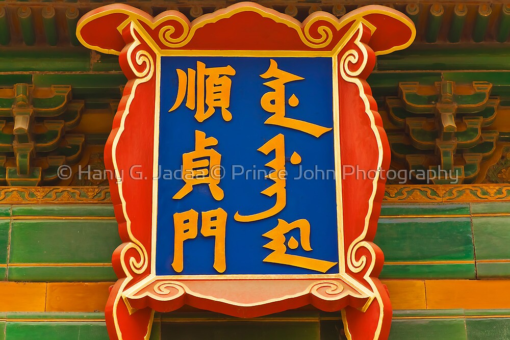 The Forbidden City - Series E - Signs 1 by © Hany G. Jadaa © Prince John Photography