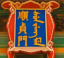 The Forbidden City - Series E - Signs 1 by © Hany G. Jadaa © Prince John Photography