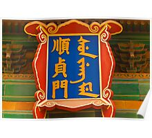 The Forbidden City - Series E - Signs 1 Poster
