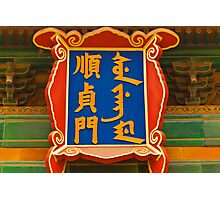 The Forbidden City - Series E - Signs 1 Photographic Print