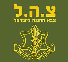 IDF Israel Defense Forces - with Symbol - HEB by crouchingpixel