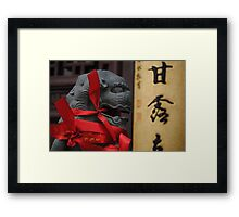 Chinese Lion III Framed Print
