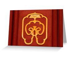 The Forbidden City - Series A - Doors & Windows 7 Greeting Card
