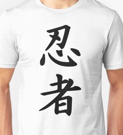 Ninja script in kanji Unisex T-Shirt