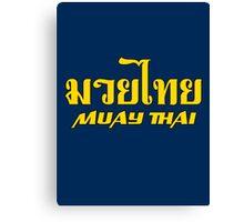 Muay Thai 2 Canvas Print