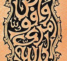 W a Ufawwizu Amri Ill allah by HAMID IQBAL KHAN