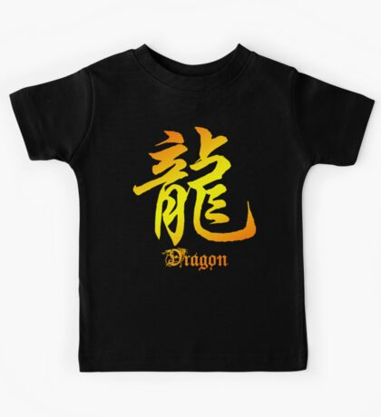 Year of The Dragon Kids Tee