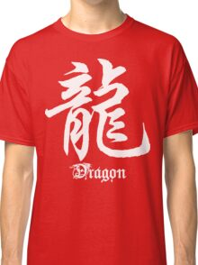Year of The Dragon Classic T-Shirt