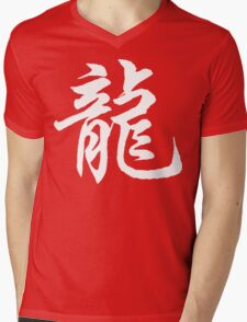 Chinese Zodiac Dragon Sign Mens V-Neck T-Shirt