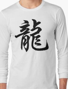 Chinese Zodiac Dragon Sign Long Sleeve T-Shirt